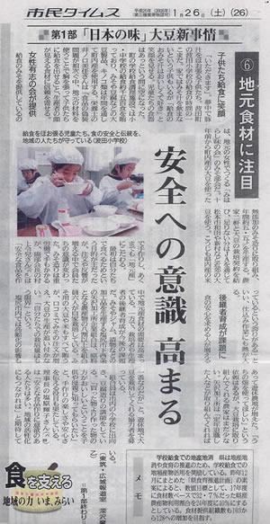 news20080126.jpg